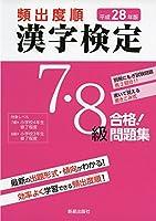 頻出度順 漢字検定7・8級合格!問題集〈平成28年版〉
