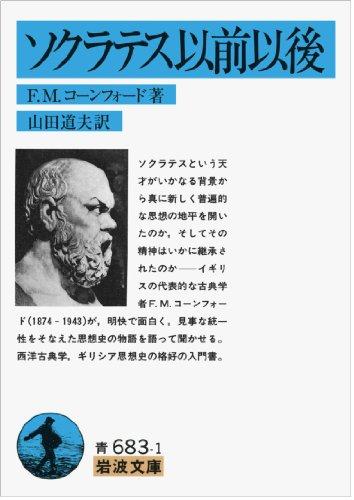 ソクラテス以前以後 (岩波文庫)の詳細を見る
