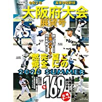 令和2年 大阪府高等学校野球大会展望号 (週刊ベースボール別冊盛夏号)