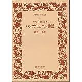 パンタグリュエル物語―ラブレー第三之書 (ワイド版岩波文庫 (63))