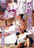 禁断の果実スペシャル 近親相姦の誘い [DVD]