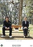 R246 STORY ユースケ・サンタマリア 監督作品 「弁当夫婦」[DVD]