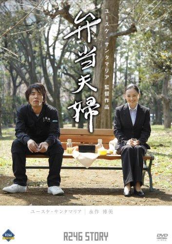 R246 STORY ユースケ・サンタマリア 監督作品 「弁当夫婦」 [DVD]の詳細を見る