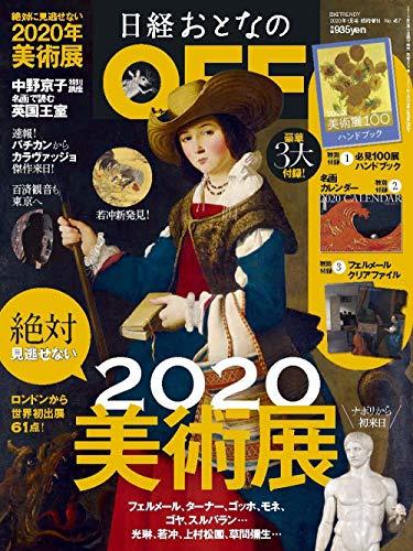 日経おとなのOFF 2020年 絶対に見逃せない美術展(日経トレンディ2020年1月号増刊)