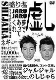 ジャルジャルのしじゃら [DVD]