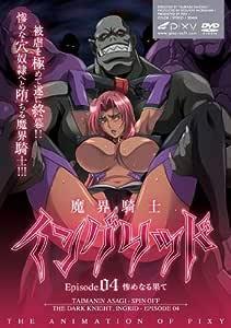 魔界騎士イングリッド~episode04 惨めなる果て~ [DVD]