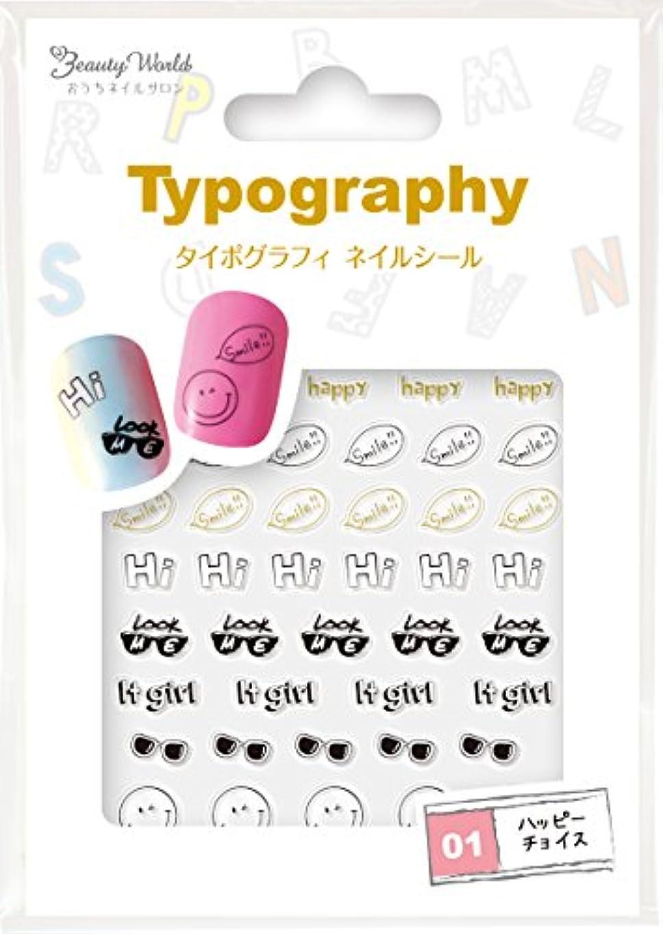 ブランドカウントアップ気楽なタイポグラフィネイルシール TGS481