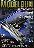 モデルガンクラシックス (ホビージャパンMOOK 702)