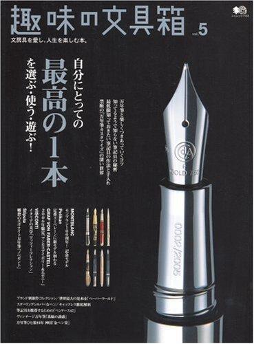 趣味の文具箱 Vol.5 (エイムック (1163))
