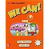 We Can! 指導書(日本語版) スターター/Teacher's Guide (Japanese) Starter
