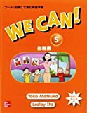 We Can! 指導書(日本語版) スターター/Teacher's Guide (Japanese) Starter