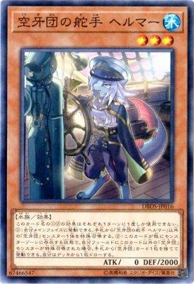 遊戯王/第10期/DBDS-JP016 空牙団の舵手 ヘルマー