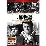 二都物語 EMD-10005 [DVD]
