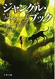 ジャングル・ブック (文春文庫)