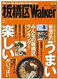 板橋区Walker―一年中使える!板橋区の「うまい」「楽しい」がいっぱい! (ウォーカームック (No.67))