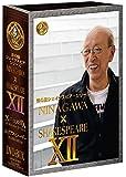 彩の国シェイクスピア・シリーズ NINAGAWA × SHAKESPEARE DVD BOX ⅩⅡ(「ヴェニスの商人」/「ジュリアス・シーザー」)