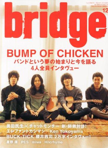 bridge (ブリッジ) 2012年 12月号 [雑誌]の詳細を見る