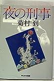 夜の刑事 (1977年)