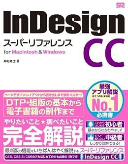 [井村 克也]のInDesign CC スーパーリファレンス for Macintosh & Windows