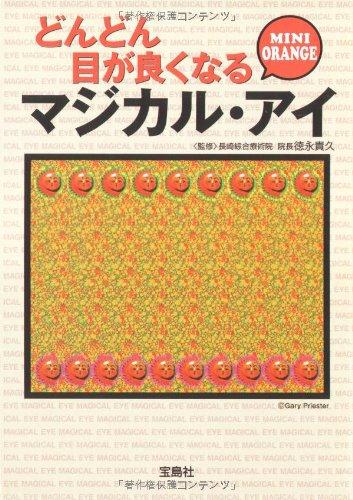 どんどん目が良くなるマジカル・アイ MINI ORANGE  (宝島社文庫)の詳細を見る
