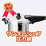 目録景品 ワンダーシェフ 片手圧力鍋 …料理好きがみんな欲しがる圧力鍋!キッチン家電