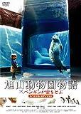 旭山動物園物語 ~ペンギンが空をとぶ~