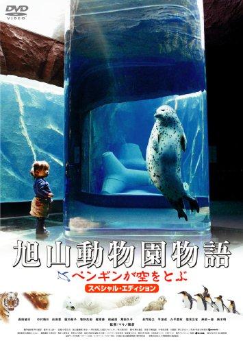旭山動物園物語 ペンギンが空をとぶ スペシャル・エディション [DVD]の詳細を見る