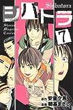 シバトラ 7 (7) (少年マガジンコミックス)