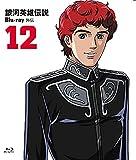 銀河英雄伝説外伝 Blu-ray Vol.12 第三次ティアマト...[Blu-ray/ブルーレイ]