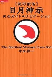 魂の叡智 日月神示:完全ガイド&ナビゲーション (超知ライブラリー)