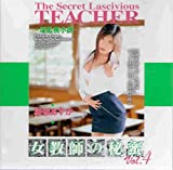 女教師の秘蜜 vol.4 坂巻あすか [DVD]