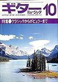 ギターミュージック 1978年10月号 特集:クラシックからポピュラーまで 山下和仁 篠原正志 加藤登紀子 原荘介
