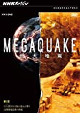 NHKスペシャル MEGAQUAKE巨大地震 第3回 巨大都市(メガシティ)を未知の揺れが襲う長周期地震動の脅威 [DVD]