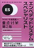 エンベデッドシステムスペシャリスト「専門知識+午後問題」の重点対策 第2版 (専門分野シリーズ)