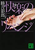 快楽のリベンジ (講談社文庫)