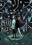 アリスたちの標本 2 (芳文社コミックス)