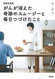 増補決定版 がんが消えた奇跡のスムージーと 毎日つづけたこと (宝島SUGOI文庫)