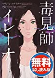 毒見師イレーナ 【無料試し読み版】 (ハーパーBOOKS)