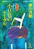 小豆色のテーブル~杉原爽香 二十四歳の春~ (光文社文庫)