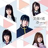 笑顔ノ花/春~spring~初回盤(CD+DVD)