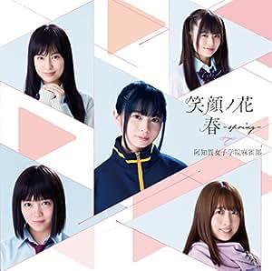 【早期購入特典あり】笑顔ノ花/春~spring~初回限定盤(CD+DVD)(オリジナルポストカード付)