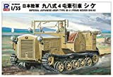 ピットロード 1/35 グランドアーマーシリーズ 日本陸軍 九八式4屯牽引車 シケ エッチングパーツ付き プラモデル G42E