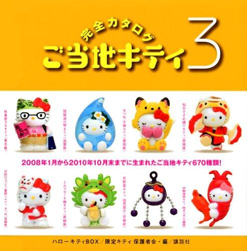 ハローキティBOX ご当地キティ 完全カタログ3 (講談社ARTピース)の詳細を見る