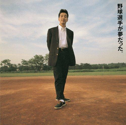野球選手が夢だった