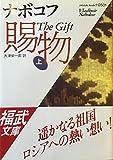 賜物〈上〉 (福武文庫)