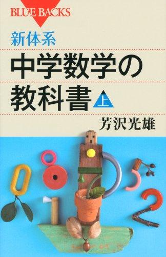 新体系・中学数学の教科書 上 (ブルーバックス)