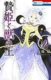贄姫と獣の王 12 (花とゆめコミックス)