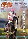 福島牝馬S&マイラーズC&フローラS