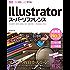 Illustrator スーパーリファレンス CC 2017/2015/2014/CC/CS6対応