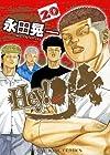 Hey!リキ 第20巻